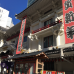KABUKI Guide for beginners and tourist! [For January show in Kabuki-theatre in Tokyo]