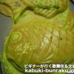 歌舞伎座の名物たいやき「めでたい焼き」