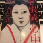 角田光代版「曽根崎心中」を読んでみた