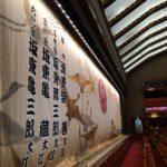 歌舞伎初心者は絶対に観るべき! 「團菊祭五月大歌舞伎(2017)・夜の部」オススメ度の星評価!