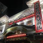 一幕見席に余裕あり! 「秀山祭九月大歌舞伎」(夜の部)オススメ度の星評価!