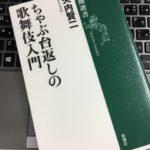 ビギナー必読!でもタイトルが残念「ちゃぶ台返しの歌舞伎入門」(矢内賢二)を読んだ