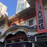 歌舞伎初心者にオススメの「歌舞伎座での過ごし方」-生活編