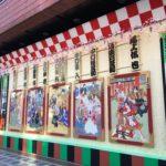 ビギナー向け演目そろい!「新春浅草歌舞伎」(第2部)初心者向けのオススメ度星評価!