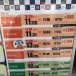 二月大歌舞伎 幕見席の「暫」は早めに並ぶ!