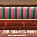 歌舞伎座3階席(3等A席/3等B席)からの舞台の見え方を写真で紹介!