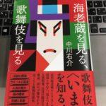 海老蔵の話は少しだけ…「 海老蔵を見る、歌舞伎を見る(中川 右介著)」を読んだ