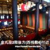 「四国こんぴら歌舞伎(金丸座)」座席からの舞台の見え方を写真で紹介(2階席)