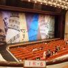 新橋演舞場2階席からの舞台の見え方を写真で紹介!