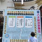 七之助に圧倒!「八月納涼歌舞伎(2018)」(第三部)初心者向けオススメ度の星評価!