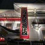 仁左衛門と男白浪!「三月大歌舞伎(2019)」(夜の部)初心者向けオススメ度の星評価!